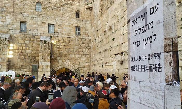 No Muro das Lamentações, judeus e chineses se unem em oração por causa do coronavírus